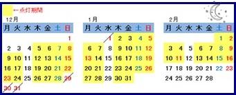 イルミネーション カレンダー