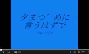 SHU-THE