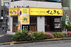 カレーうどん千吉 篠崎駅前店